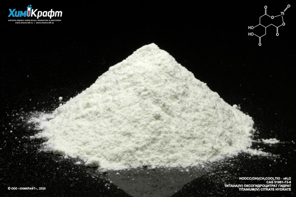 Титана (IV) оксогидроцитрат, 98% (ч)