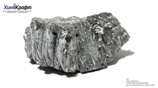 Тулий металлический, дендриты, 99,9% (ТуД-1)