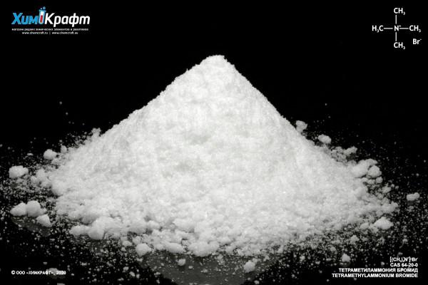 Тетраметиламмония бромид, 99% (ч)