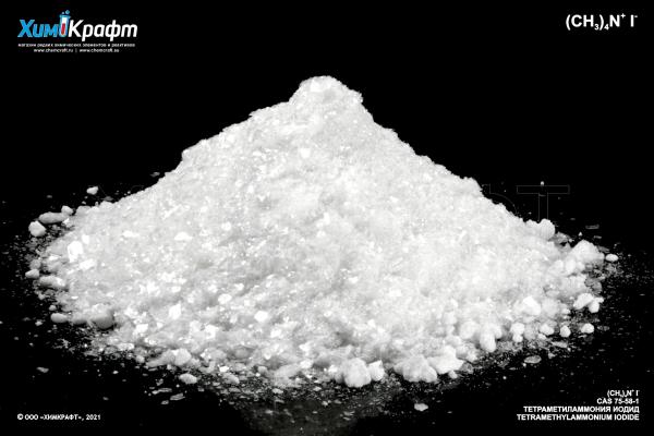 Тетраметиламмония иодид, 99% (ч)