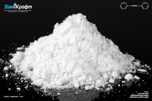 Дифенилацетилен, 99% (хч)