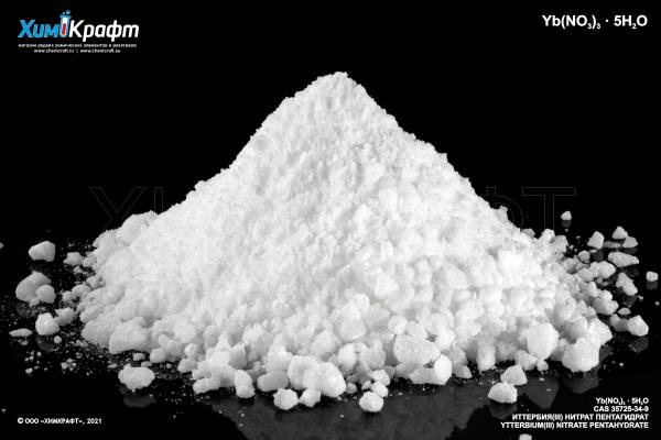 Иттербия (III) нитрат пентагидрат, 99.9%
