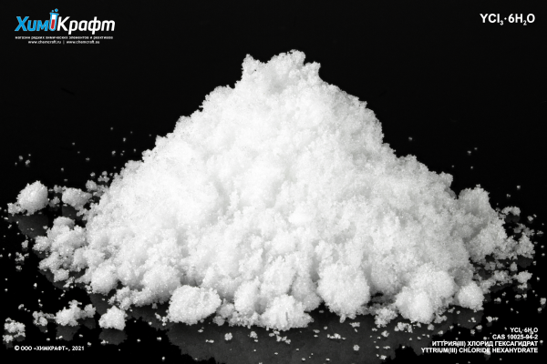 Иттрия (III) хлорид гексагидрат, 99.8% (хч)
