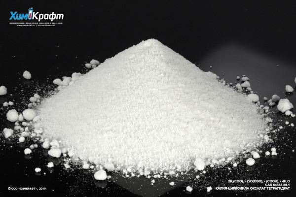 Калия-Цирконила оксалат тетрагидрат, 98% (ч)