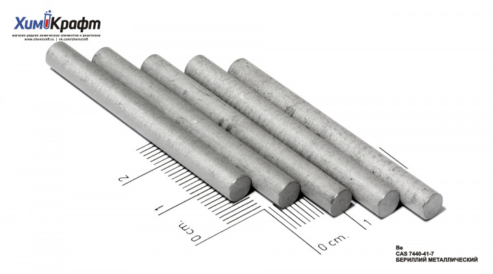 Бериллий металлический 99,9% (50х5мм стержни)