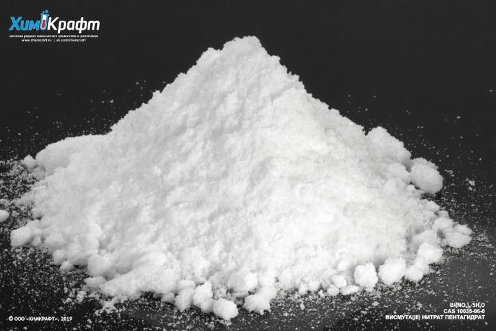 Висмута (III) нитрат пентагидрат (ч)