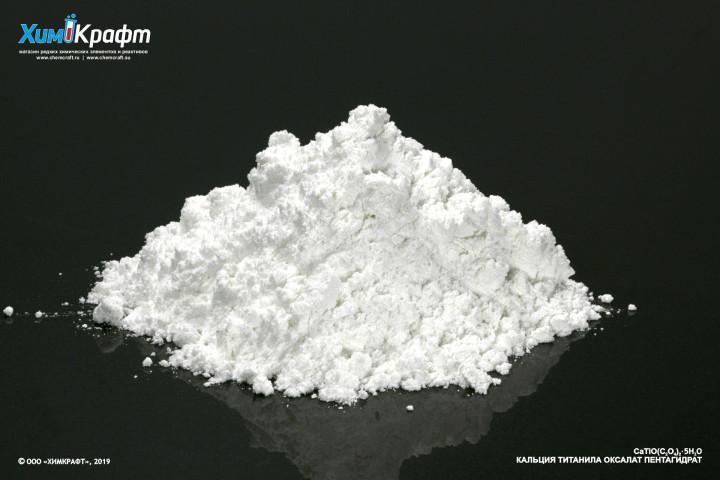 Кальция-Титанила оксалат пентагидрат, 99.5% (ч)