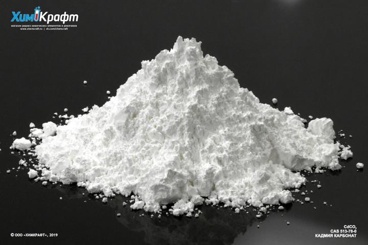 Кадмия карбонат (ч)