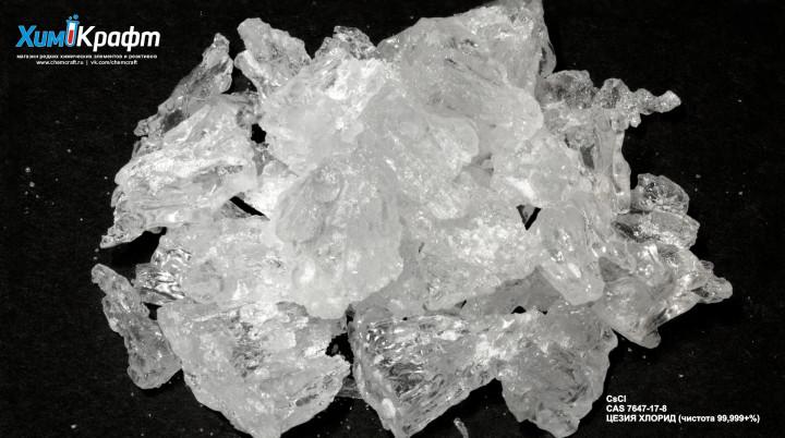 Цезия хлорид плавленный, зонноочищенный, 99,999%