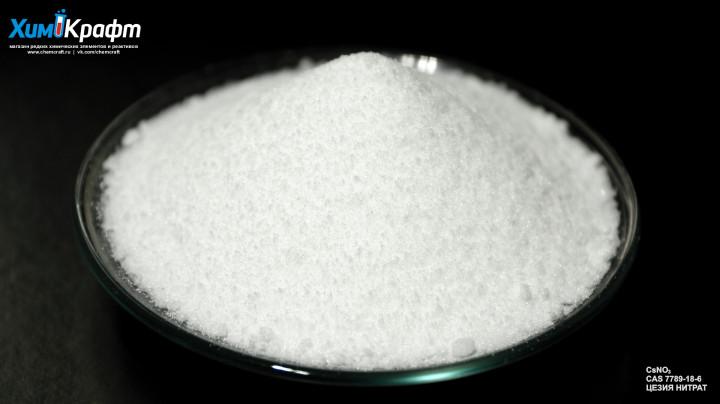 Цезия нитрат (осч 18-3)