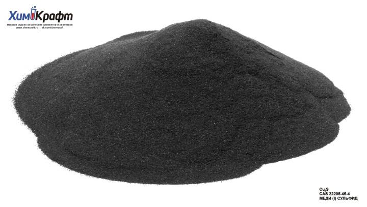 Меди (I) сульфид (ч)