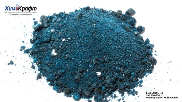 Меди (II) ацетат моногидрат, 99% (чда)