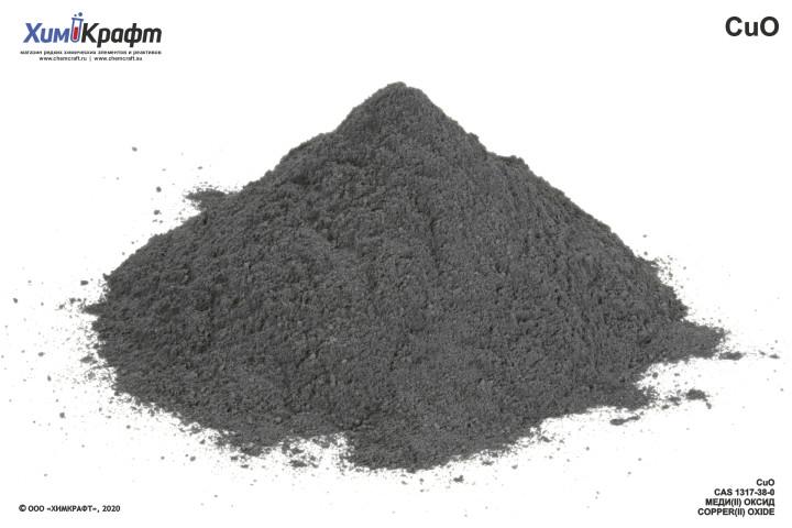 Меди (II) оксид, 99.7% (чда)
