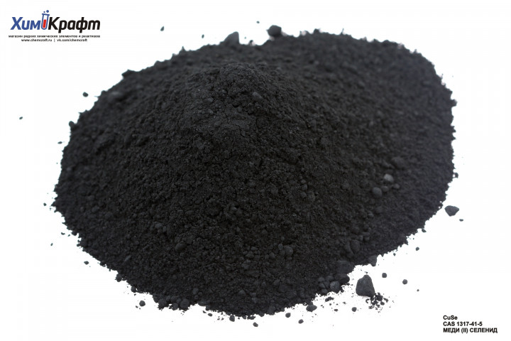 Меди (II) селенид, 98% (ч)