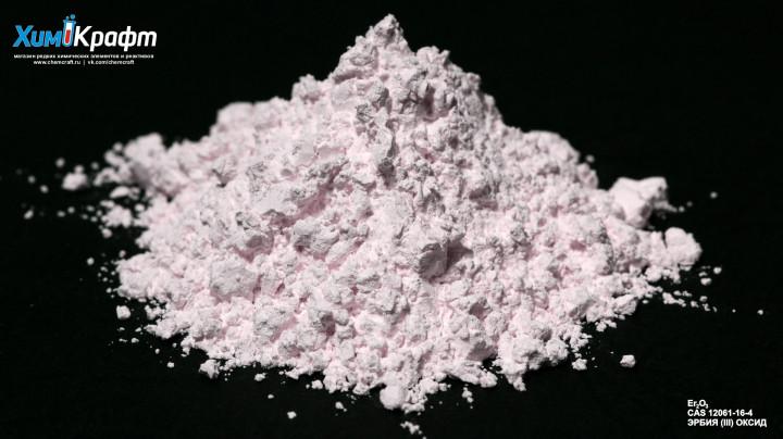 Эрбия (III) оксид, 99.95% (ЭрО-И)