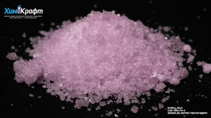 Эрбия (III) нитрат пентагидрат (хч)