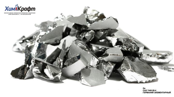Германий монокристаллический куски, 99.999%