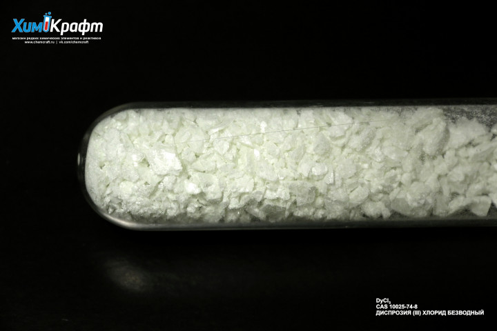 Диспрозия (III) хлорид безводный, 99,99% (нетто 73г)