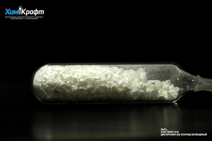 Диспрозия (III) хлорид безводный, 99,99% (нетто 29г)