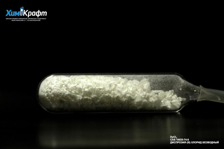 Диспрозия (III) хлорид безводный, 99,99% (нетто 42г)