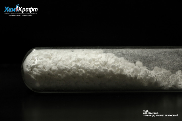 Тербия (III) хлорид безводный, 99.99% (нетто 58.5г)