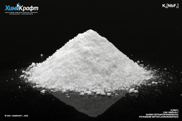 Калия гептафторониобат(V), 99.9%