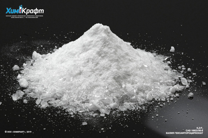 Калия гексафтороцирконат (ч)