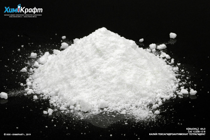 Калия гексагидроантимонат(V) тетрагидрат, 99% (чда)