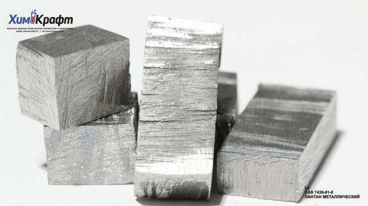 Лантан металлический, 99.8% (ЛаМ-1)