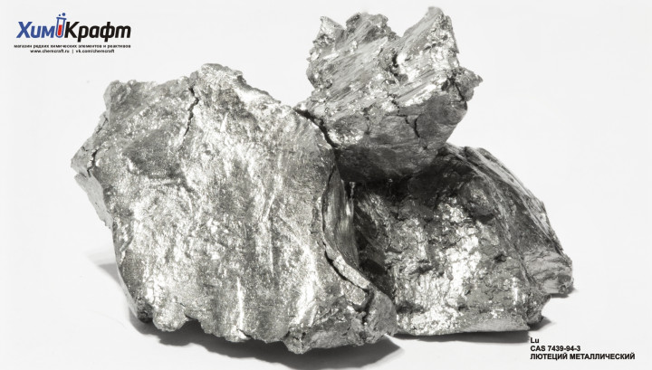 Лютеций металлический, 99,9%