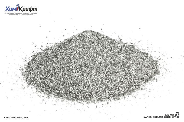 Магний металлический порошок, 99.8% (МГП-99)