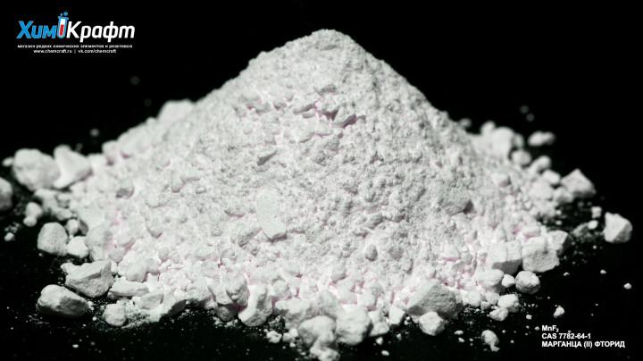Марганца (II) фторид, 98% (ч)