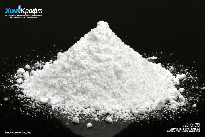 Натрия теллурит гидрат, 99% (ч)