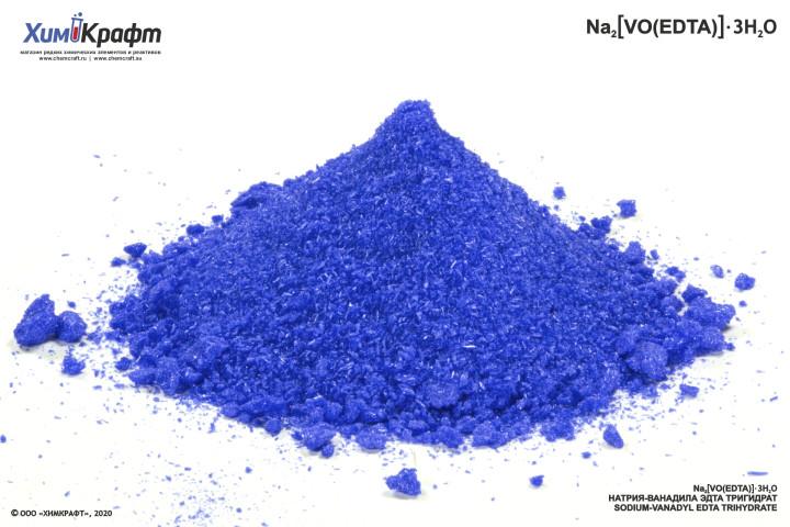 Натрия-Ванадила ЭДТА тригидрат, 99.9%