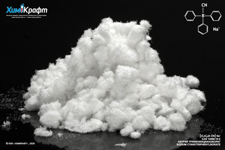 Натрия трифенилцианоборат, 99% (хч)