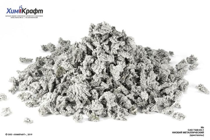 Ниобий металлический крупнокристаллический, 99.9%