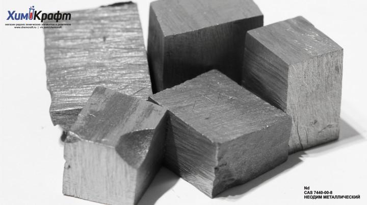 Неодим металлический, 99.9% (НМ-1)