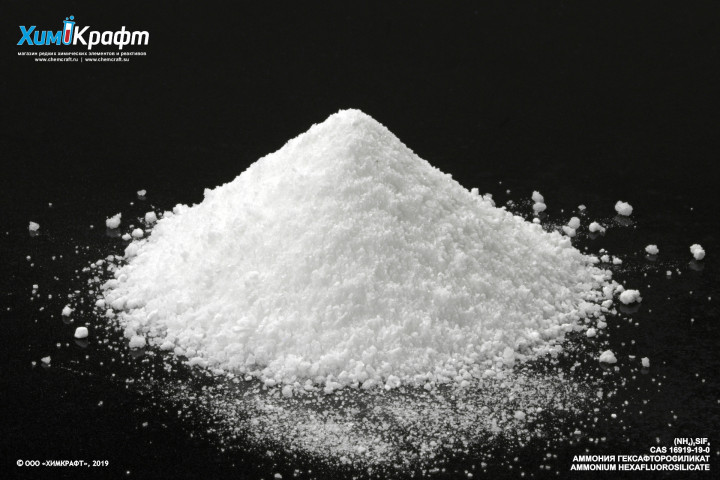 Аммония гексафторосиликат, 99% (ч)