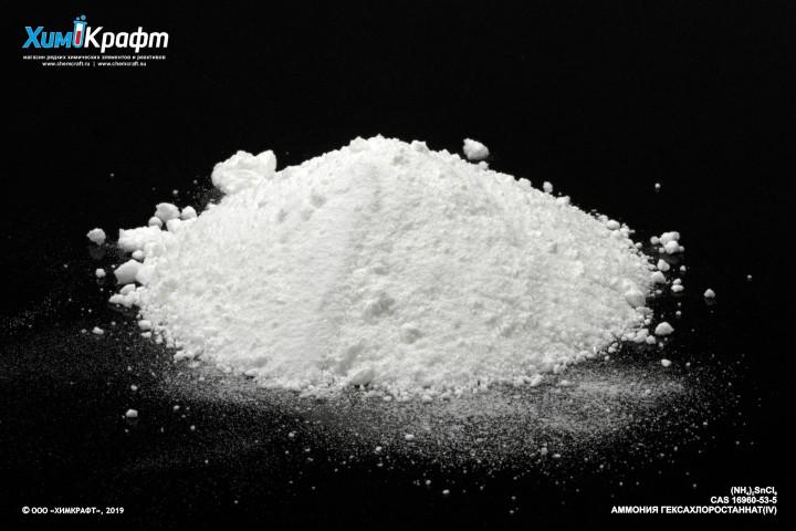 Аммония гексахлоростаннат(IV), 99% (хч)