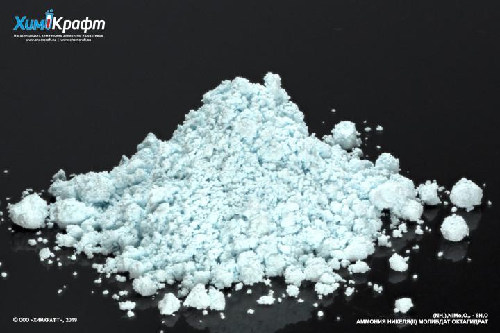 Аммония-Никеля(II) гексамолибдат октагидрат, 99.5% (ч)