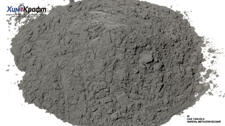 Никель металлический порошок, 99,9%