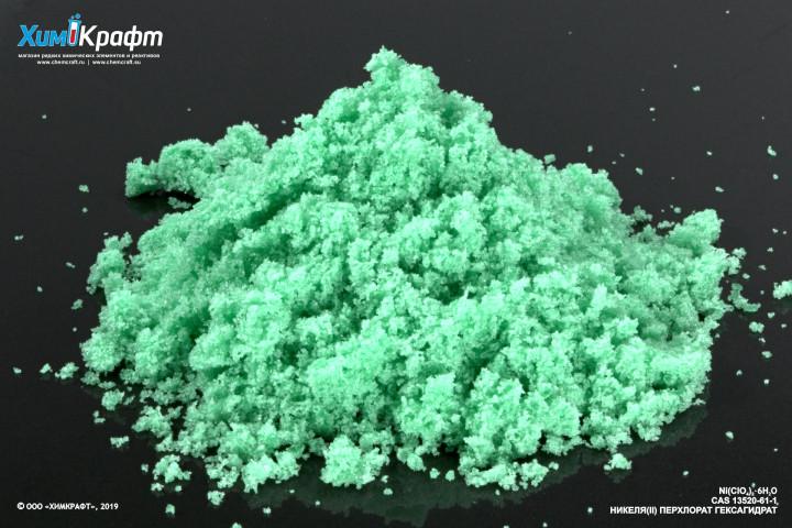 Никеля (II) перхлорат гексагидрат, 98% (ч)