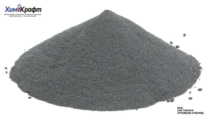 Сурьмы (III) сульфид, 98% (ч)