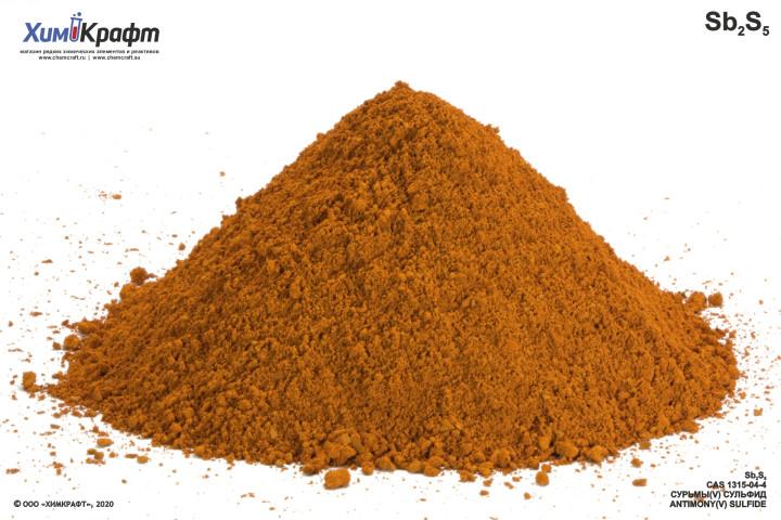 Сурьмы (V) сульфид, (60% Sb) (ч)