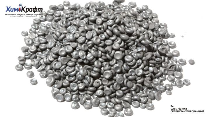 Селен, гранулированный (ос.ч. 17-3)