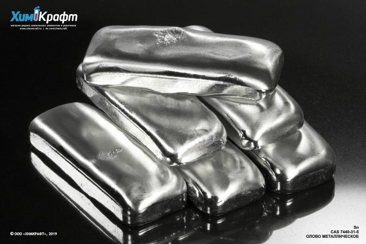 Олово металлическое слиток, 99.999% (нетто 32-37 грамм)