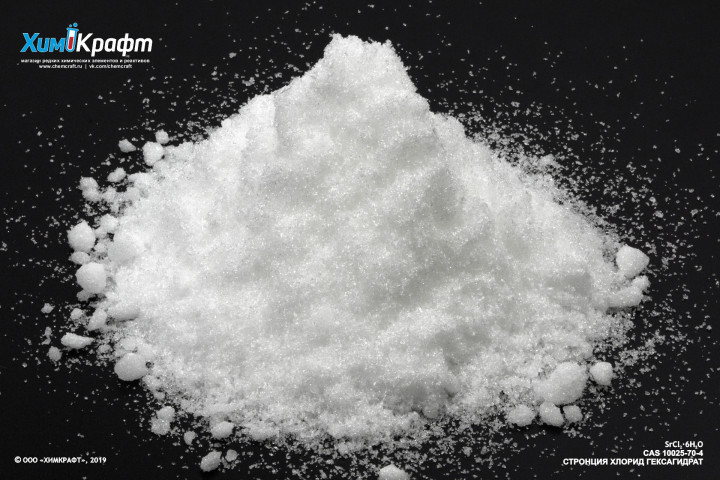 Стронция хлорид гексагидрат (чда)