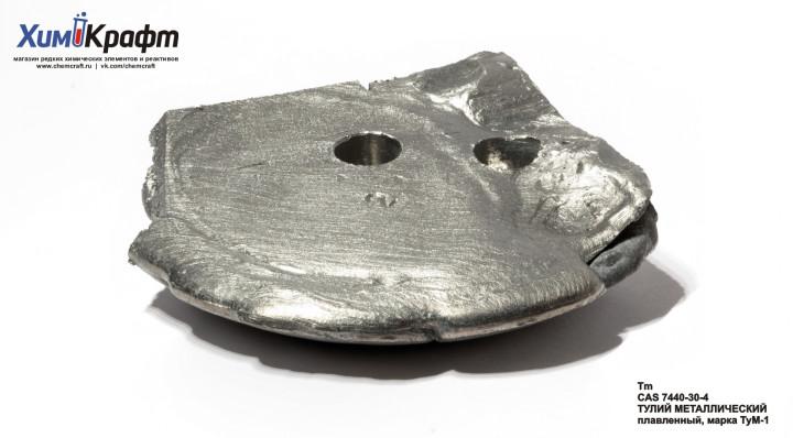 Тулий металлический плавленный, 99.9% (ТуМ-1)