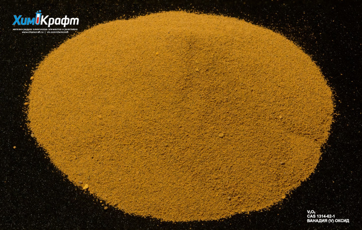 Ванадия (V) оксид (ч)