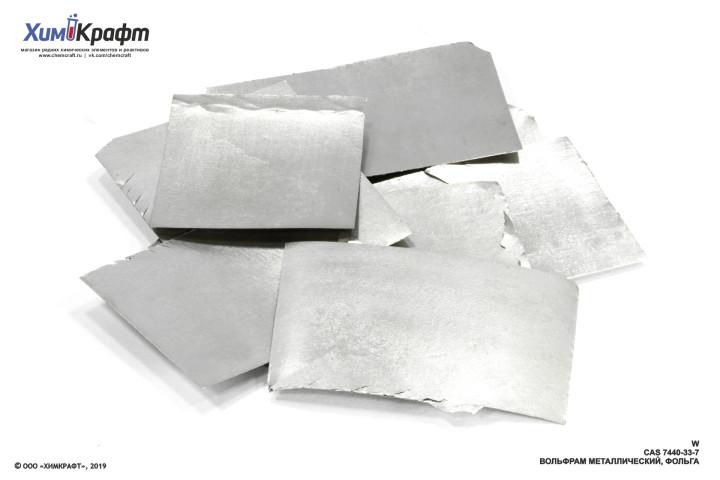 Вольфрам металлический фольга, 99,9%